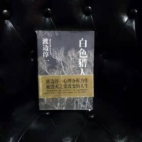 白色猎人 渡边淳一 内页有撕裂