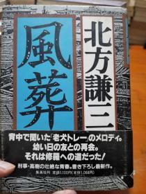 日文原版   风葬