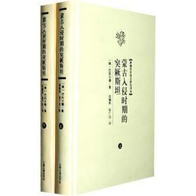 蒙古入侵时期的突厥斯坦(全二册)