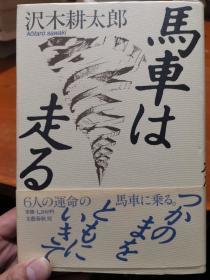 马车は走る 沢木耕太郎 (著) 日文原版