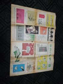 生日报……老报纸、旧报纸:讽刺与幽默(17)1983.9.5