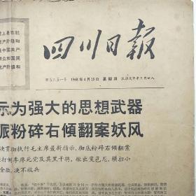 """四川日报1968年4月25日(第5351号)[4开4版全]谁反对""""红十条"""" 我们就和他拼"""