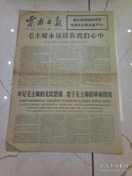 云南日报1976年9月