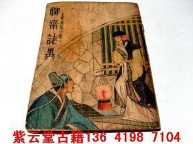 民国聊斋,.[上]    .#4866