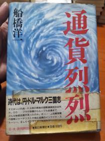通货烈烈  日本原版  1988年第4印