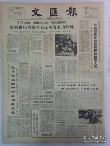 《文汇报》第6238号1964年11月19日老报纸