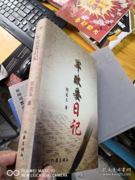 军政委日记(16开精装本) 周克玉毛笔签赠本       F7