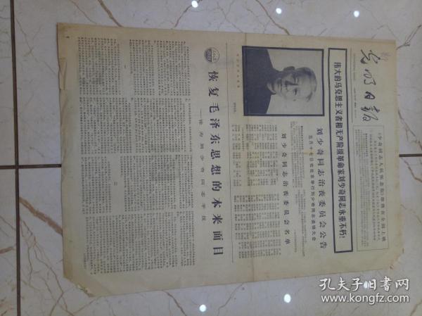 光明日报1980年5月16日