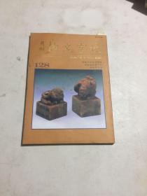 故宫文物月刊128