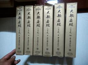 大般若经(5.6.7.9.10册)5本合售