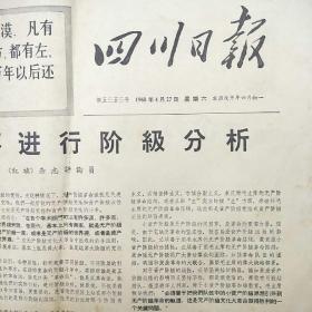 四川日报1968年4月27日(第5353号)[4开4版全]