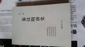 秦汉隋唐史(作者签赠本)