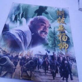 水浒传电视连续画之四倒拔垂杨柳,之二十八大破连环马2本合售