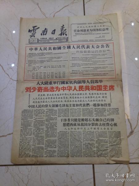 云南日报1959年4月28日