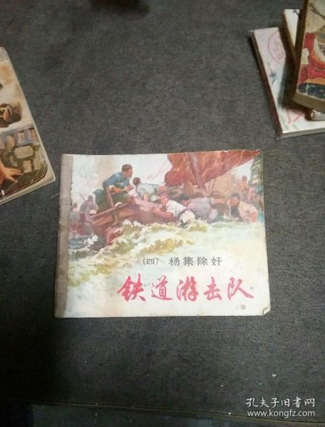 连环画【铁道游击队】(四)《杨集除奸》