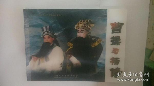 京剧彩色连环画:曹操与杨修----特供本