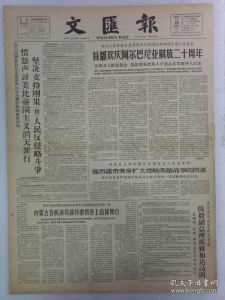 《文汇报》第6247号1964年11月28日老报纸