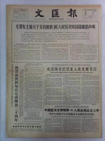 《文汇报》第6248号1964年11月29日老报纸