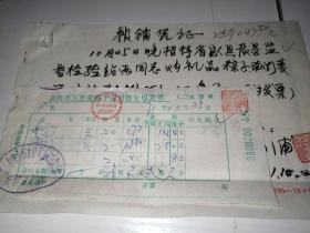 九十年代票据,1991年报销凭证,购买嘉兴特产五芳斋粽子和南湖菱,1991年10月25日嘉兴市五芳斋粽子店零售专用发票