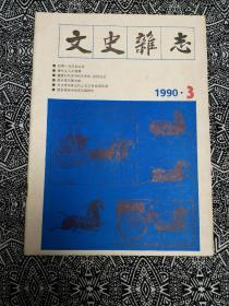 《文史杂志》(1990年第3期)