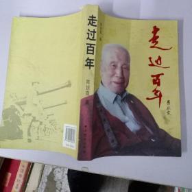红色签名  走过百年 陈锐霆签名