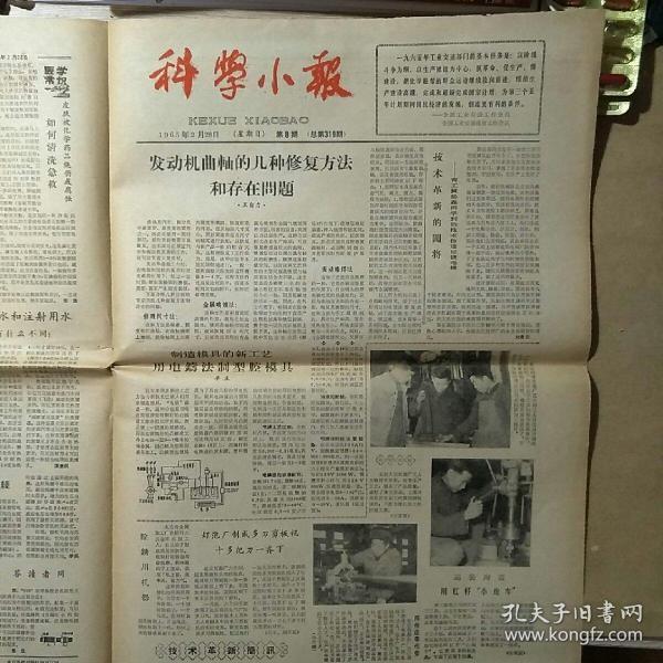 科学小报1965年2月28日【全国工业交通政治工作会议】