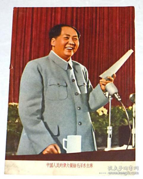 中国人民的伟大领袖毛泽东主席  【图片1张】