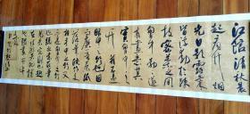 【保真】中书协会员、国展精英杜一清精品横幅:郑燮《竹》
