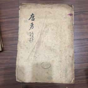 奋勇(一九四九年七月合订本)中国人民解放军东北辽东军区政治部出版