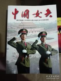 中国女兵(新中国成立50周年庆典大阅兵女兵方队风采)