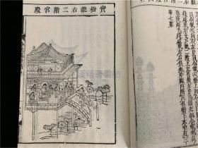 康熙21年和刻佛教藝術《當麻曼荼羅科節》1冊3卷全,和刻佛學宗教版畫,幾乎每葉都有版畫。方應良圖法子畫,比較稀見,天和二年刊行,孔網惟一