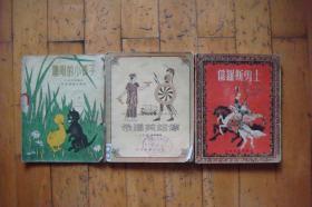少儿读物(聪明的小鸭子、俄罗斯勇士、希腊英雄传三册合售)