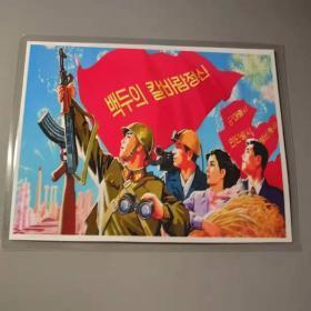 朝鲜画片宣传画明信片16
