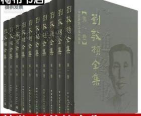 正版 刘敦桢全集(第1-10卷全)/刘敦桢  刘敦桢全集全套