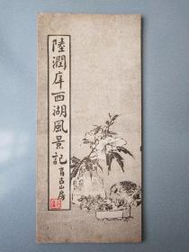 民国折装字帖.陆润痒书西湖风景记帖