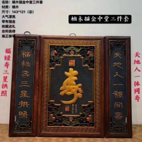 民国时期楠木大漆寿字中堂一副,纯手工雕刻,雕刻精美,名人之作,ls品相尺寸如图