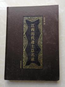 江西历代进士总名录