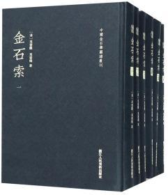 金石索(套装共6册)/中国金石学图谱丛刊,包国内邮