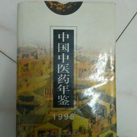 中国中医药年鉴1996。