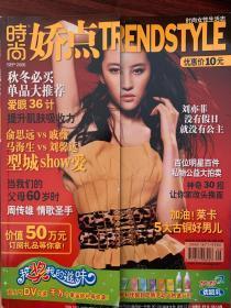 时尚娇点 2006年9月刊 封面人物:刘亦菲