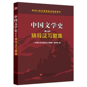 中国文学史(第三版)辅导及习题集(高教版袁行霈《中国文学史》