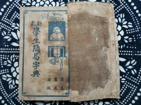 1950年广益书局出版学生简易字典