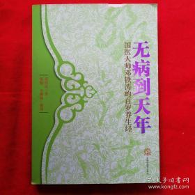 无病到天年:国医大师邓铁涛的百岁养生经