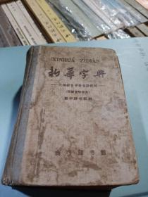 新华字典,1962年3版一印,北京,有折痕,有磨损,有破损,少页,奇书少见,看图免争议。