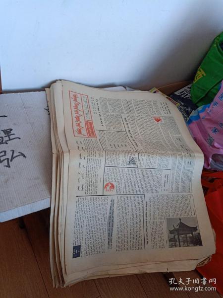 1994年蒙文版赤峰日报(31期)