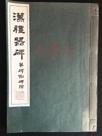 汉礼器碑-并碑侧碑阴 清雅堂出版/ 1977年/珂罗版原尺寸精印 现货包快递
