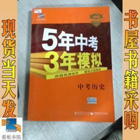 5年中考3年模拟:中考历史   2019   附答案