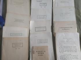 构造地质学及地质制图实习讲义:1979年