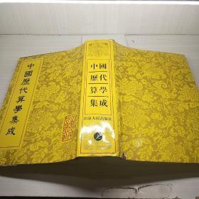 中国历代算学集成 上