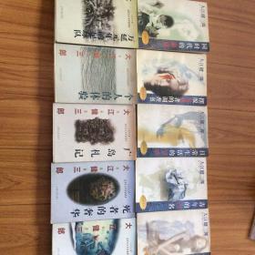 大江健三郎作品集全10册合售万延元年的足球队、个人的体验、广岛札记、死者的奢华、性的人、人的性世界、同时代的游戏、摆脱危机者的调查书、日常生活的冒险、青年的污名